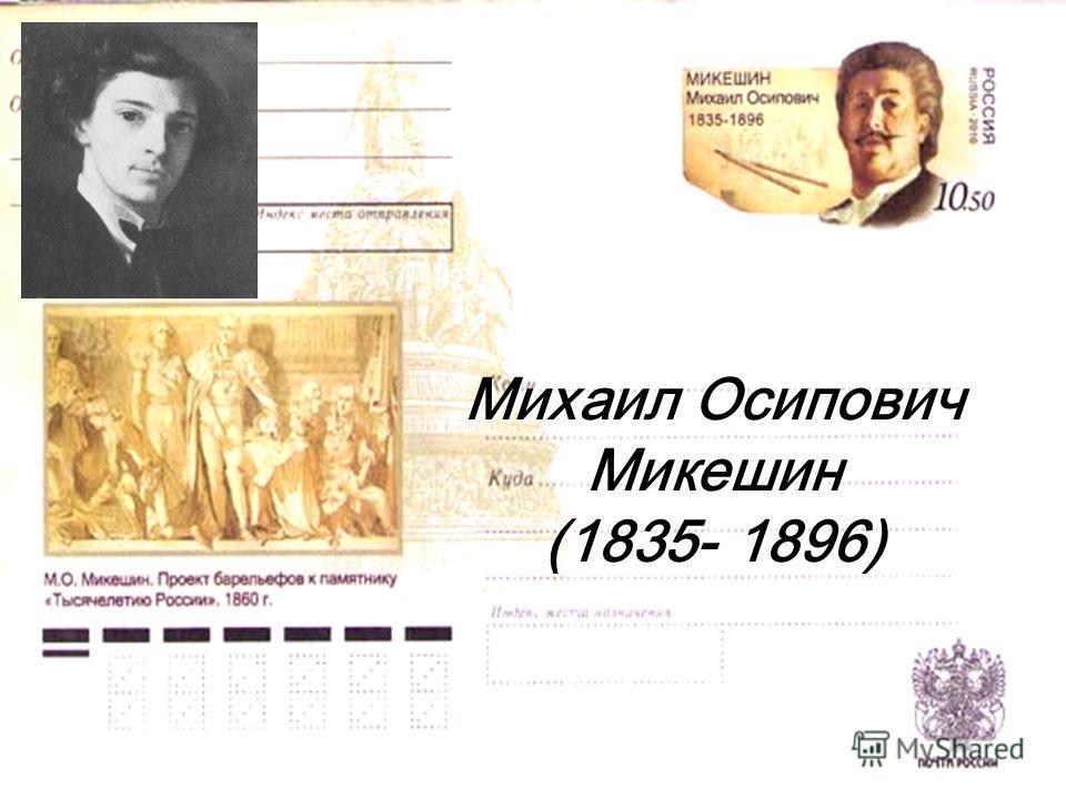 Михаил Осипович Микешин (1835- 1896)