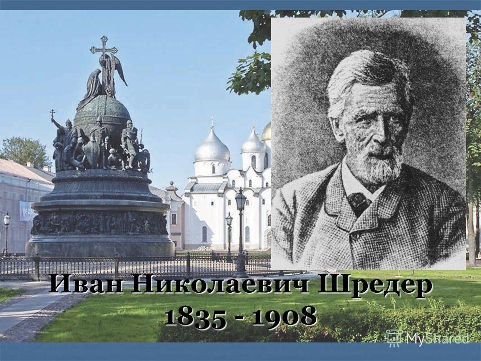 Иван Николаевич Шредер 1835 - 1908