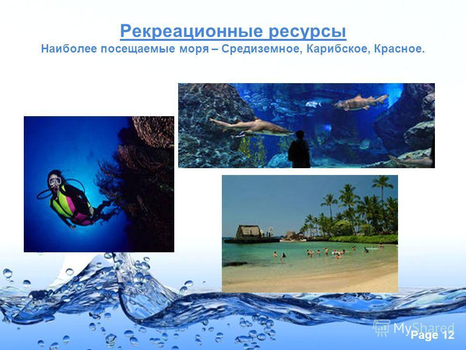 Page 12 Рекреационные ресурсы Наиболее посещаемые моря – Средиземное, Карибское, Красное.