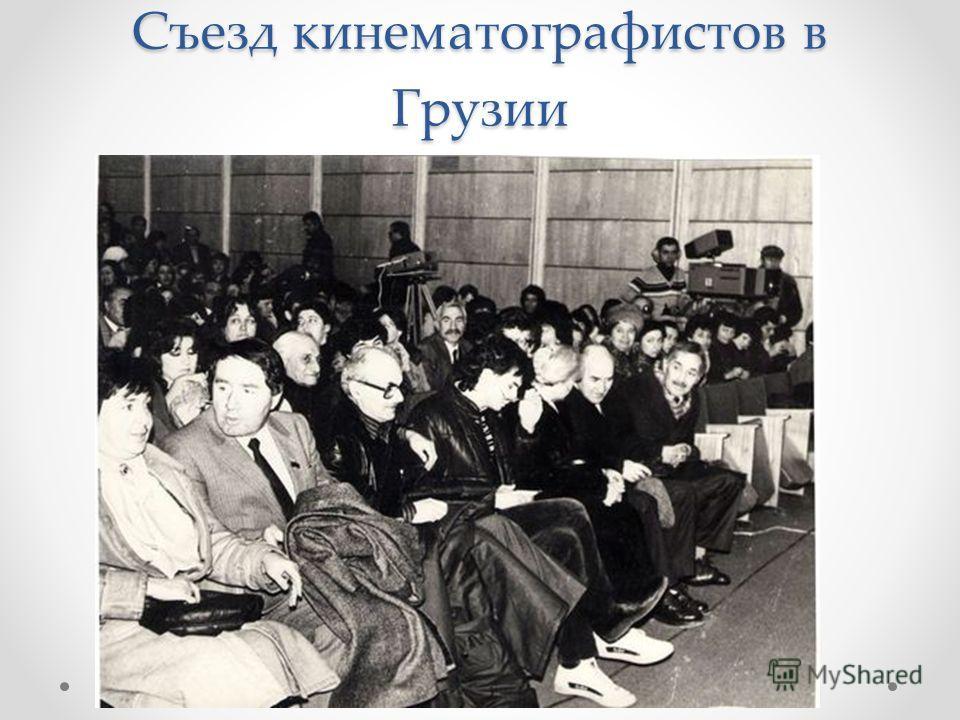 Съезд кинематографистов в Грузии
