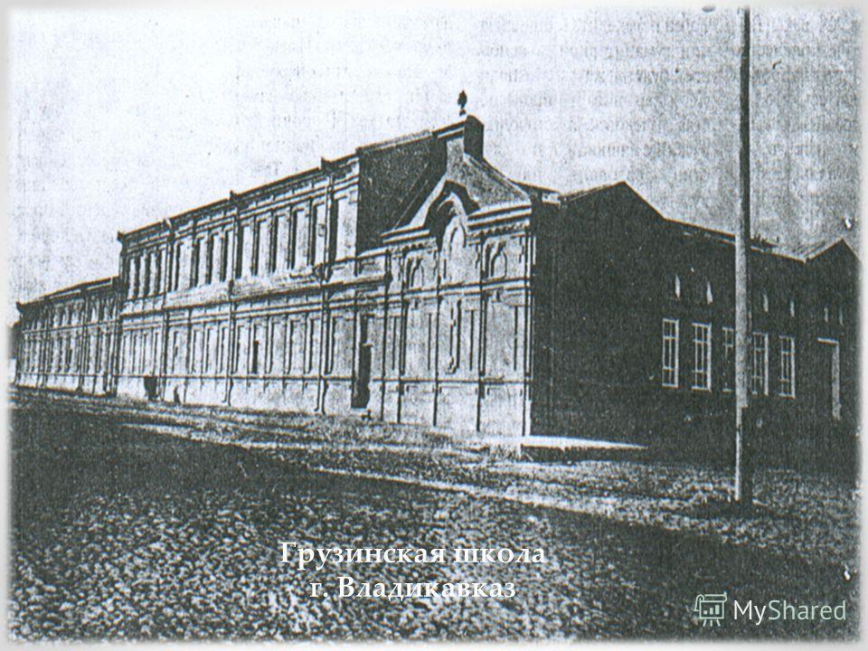 Грузинская школа г. Владикавказ
