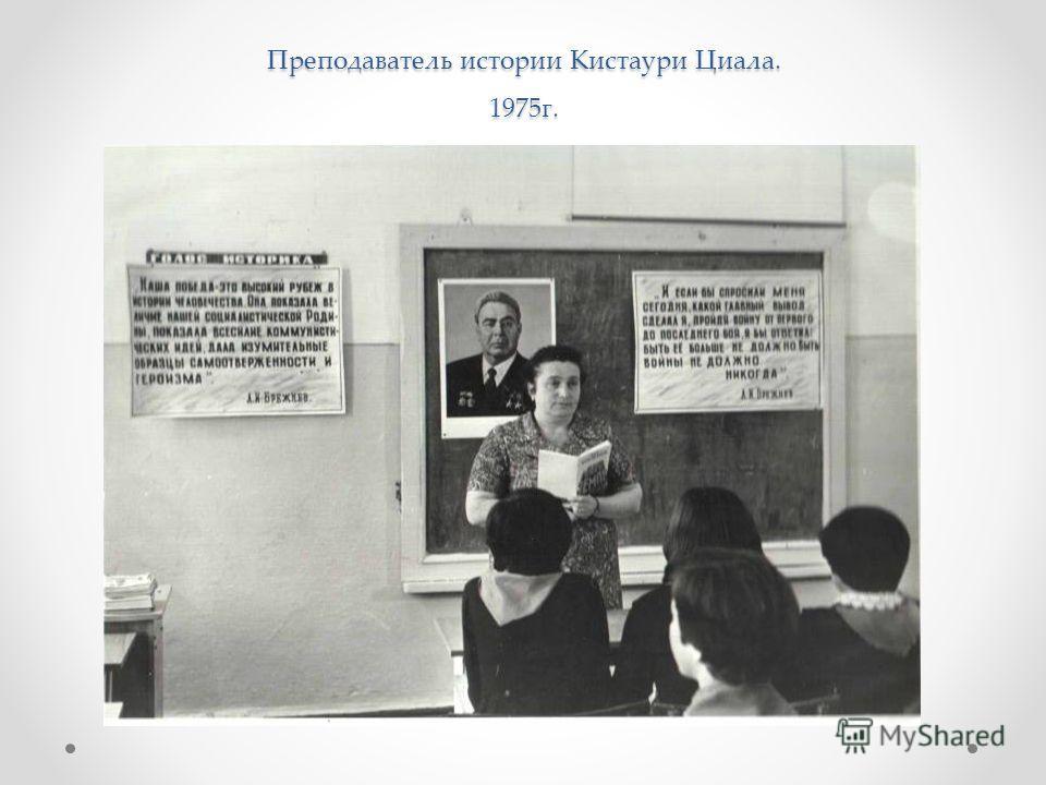 Преподаватель истории Кистаури Циала. 1975г.