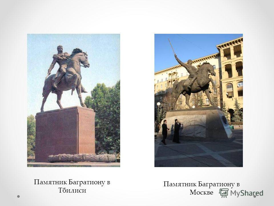 Памятник Багратиону в Тбилиси Памятник Багратиону в Москве