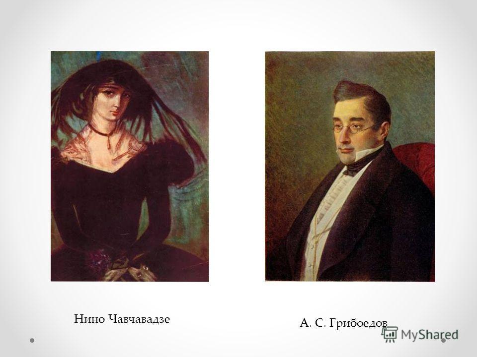 Нино Чавчавадзе А. С. Грибоедов