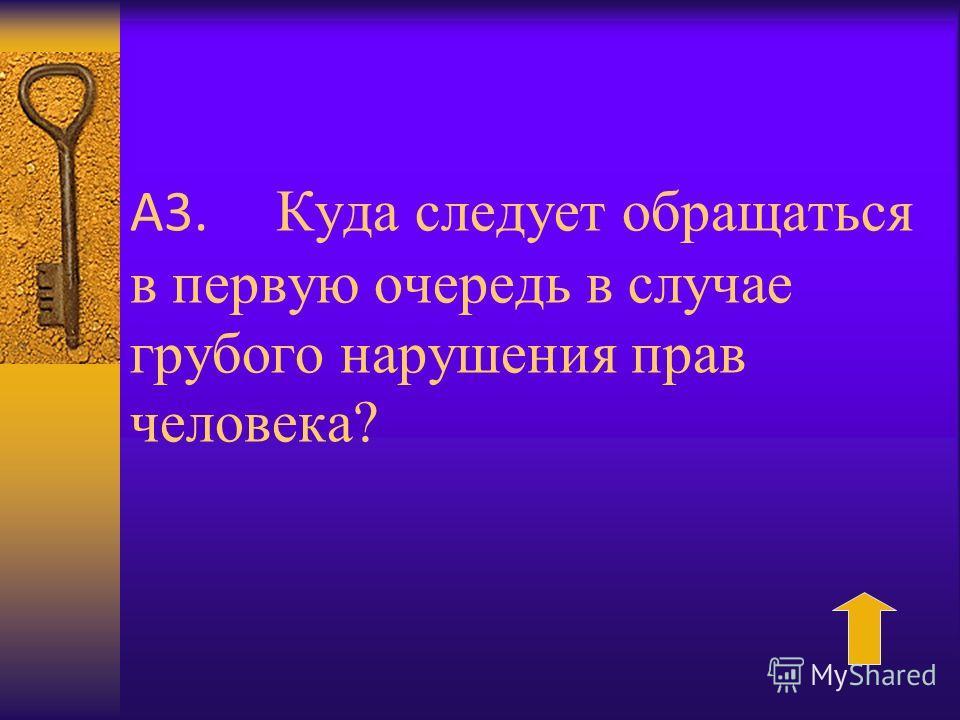 А3. Куда следует обращаться в первую очередь в случае грубого нарушения прав человека?
