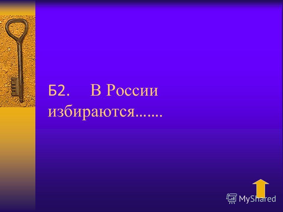 Б2. В России избираются …….