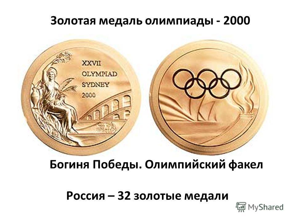 Золотая медаль олимпиады - 2000 Богиня Победы. Олимпийский факел Россия – 32 золотые медали