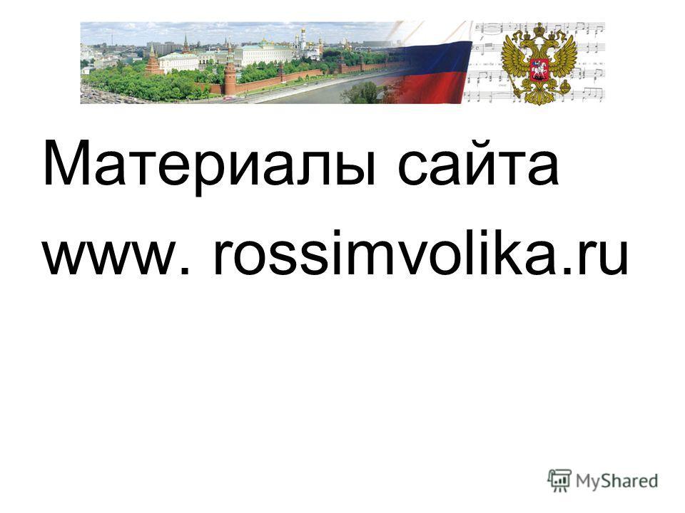 Материалы сайта www. rossimvolika.ru