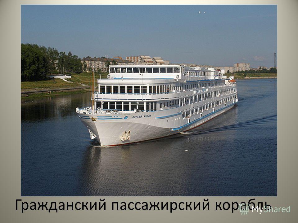Гражданский пассажирский корабль