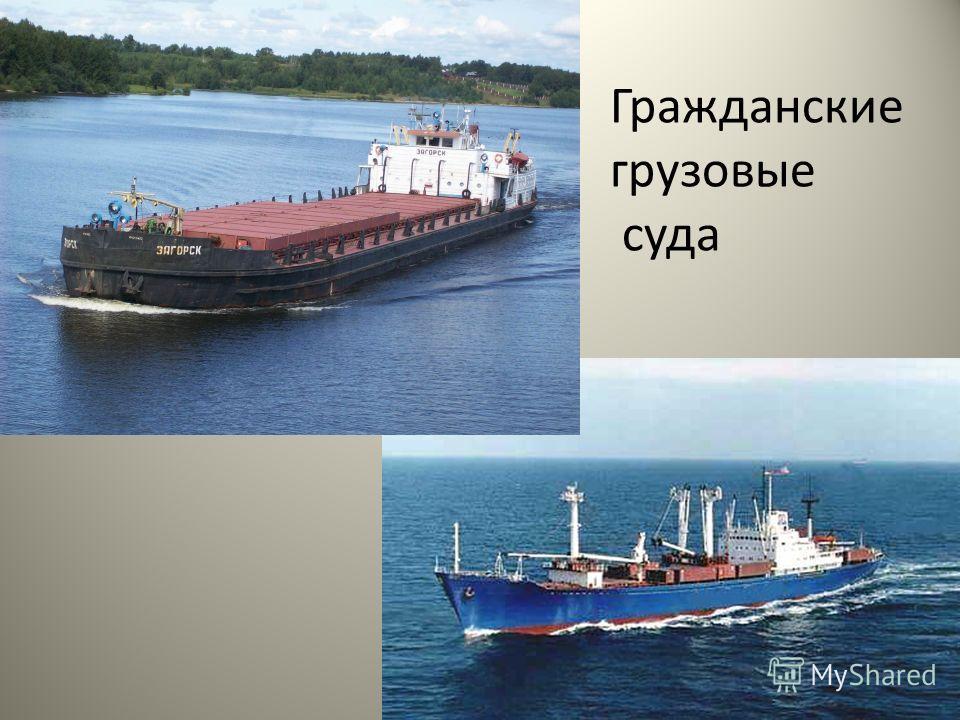 Гражданские грузовые суда