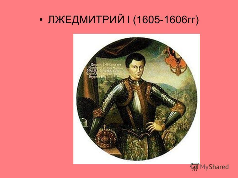 ЛЖЕДМИТРИЙ I (1605-1606гг)