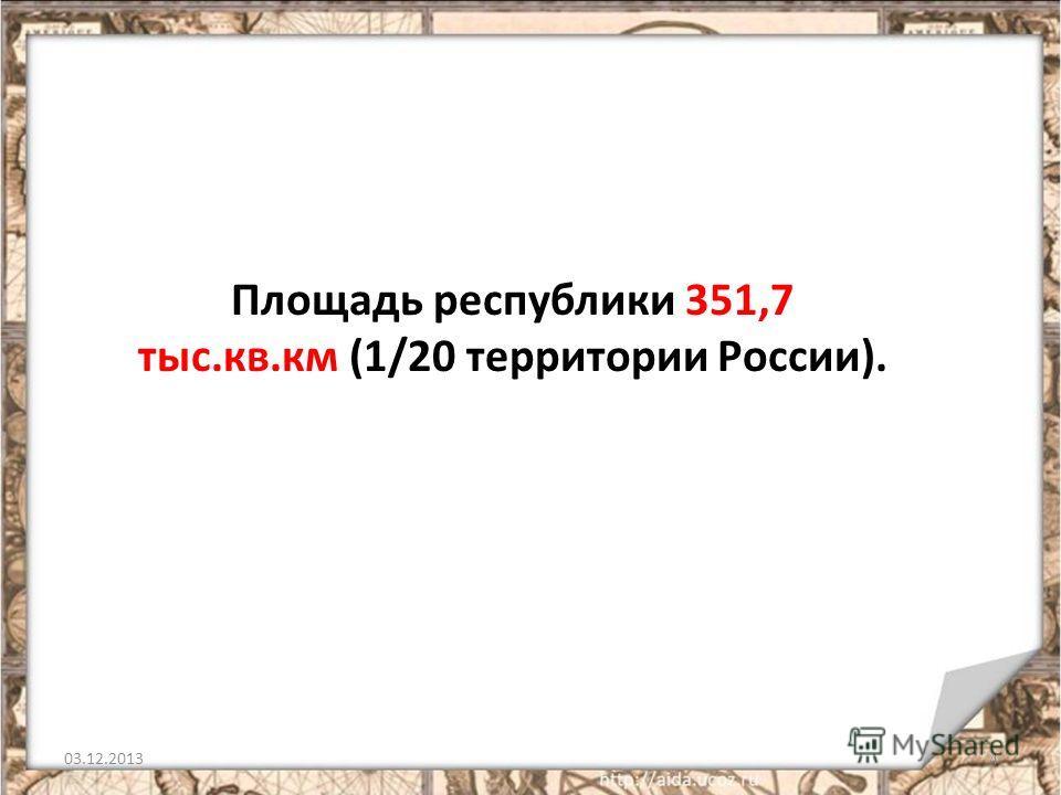 03.12.20134 Площадь республики 351,7 тыс.кв.км (1/20 территории России).