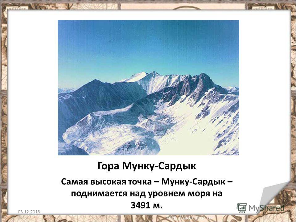 Гора Мунку-Сардык Самая высокая точка – Мунку-Сардык – поднимается над уровнем моря на 3491 м. 03.12.20137