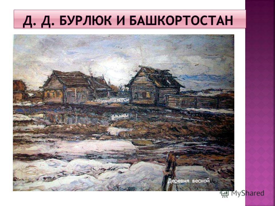 Деревня весной