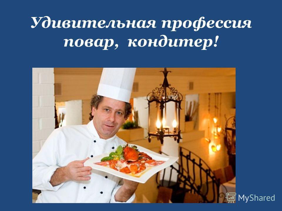 Удивительная профессия повар, кондитер!
