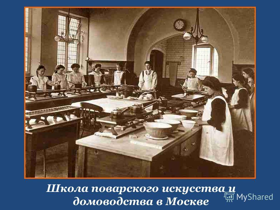 Школа поварского искусства и домоводства в Москве