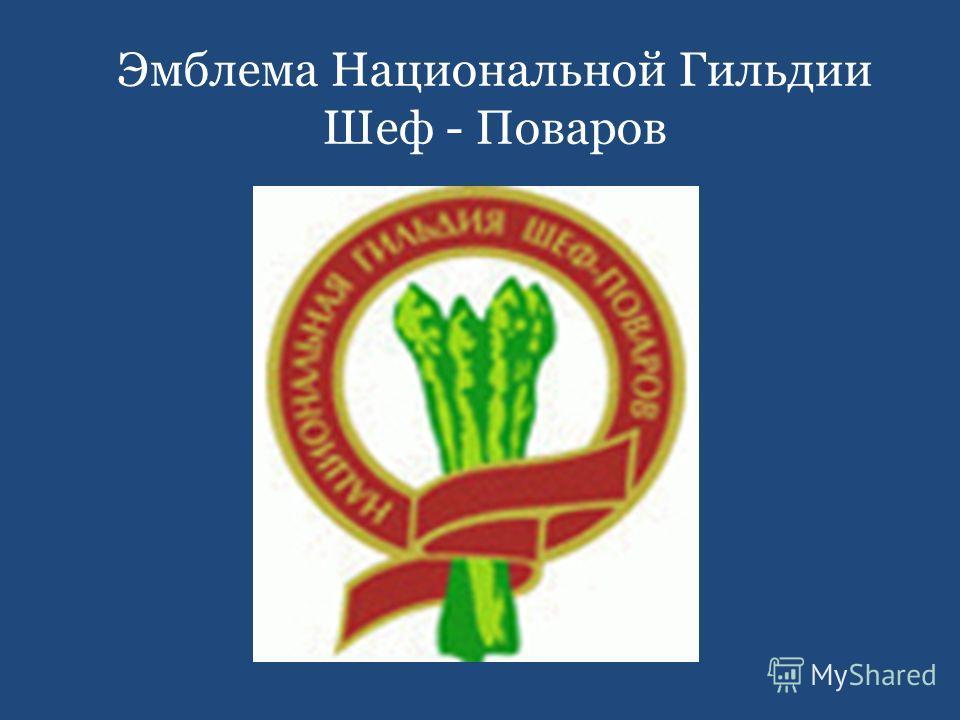 Эмблема Национальной Гильдии Шеф - Поваров