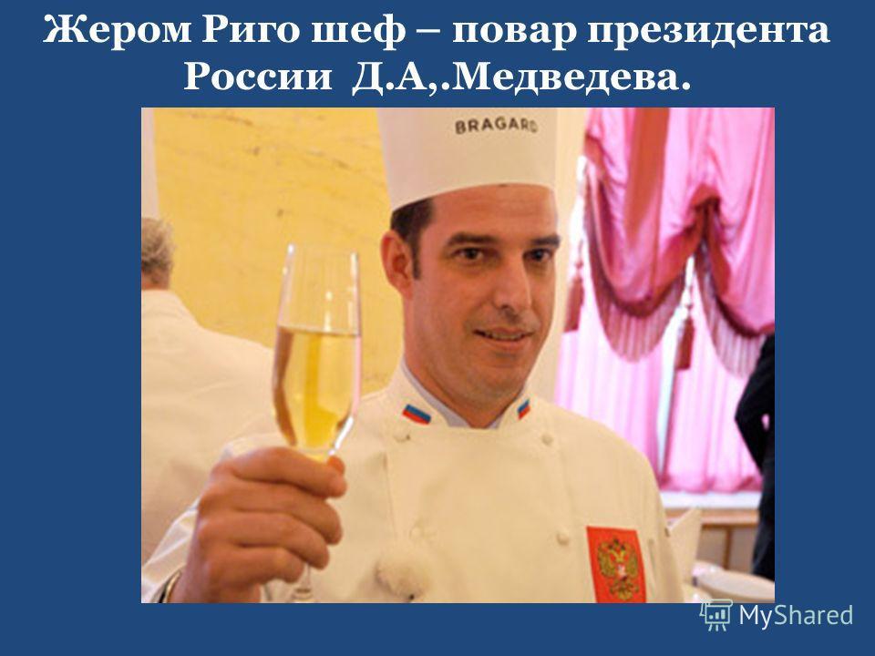 Жером Риго шеф – повар президента России Д.А,.Медведева.