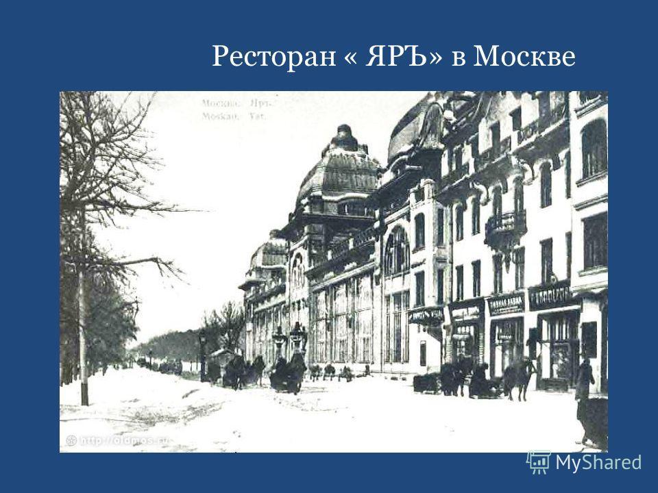 Ресторан « ЯРЪ» в Москве
