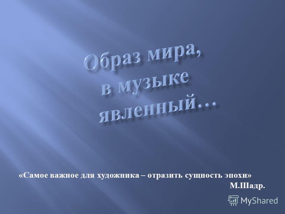 « Самое важное для художника – отразить сущность эпохи » М. Шадр.
