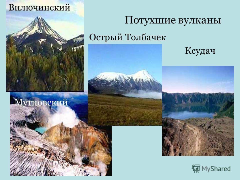 Вилючинский Потухшие вулканы Острый Толбачек Ксудач Мутновский