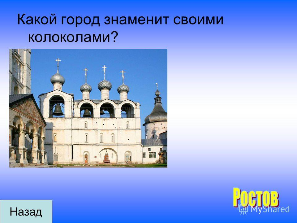 Кто основал город Владимир? Назад