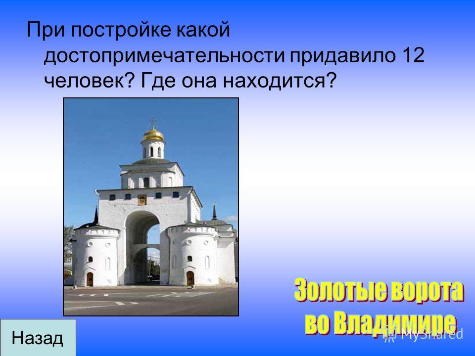 Какая церковь является гордостью Костромы? Назад
