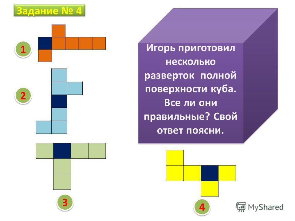 грань ребро вершина развертка Прямоугольный параллелепипед 1 3 2 Задание 3 развертка