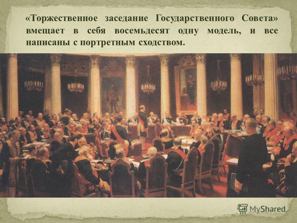 « Торжественное заседание Государственного Совета » вмещает в себя восемьдесят одну модель, и все написаны с портретным сходством.