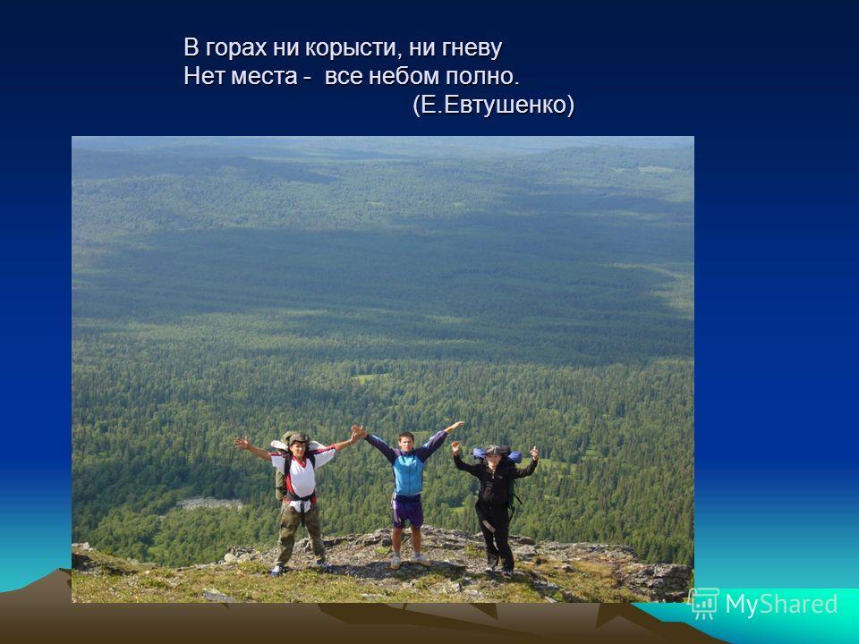 В горах ни корысти, ни гневу Нет места - все небом полно. (Е.Евтушенко) В горах ни корысти, ни гневу Нет места - все небом полно. (Е.Евтушенко)