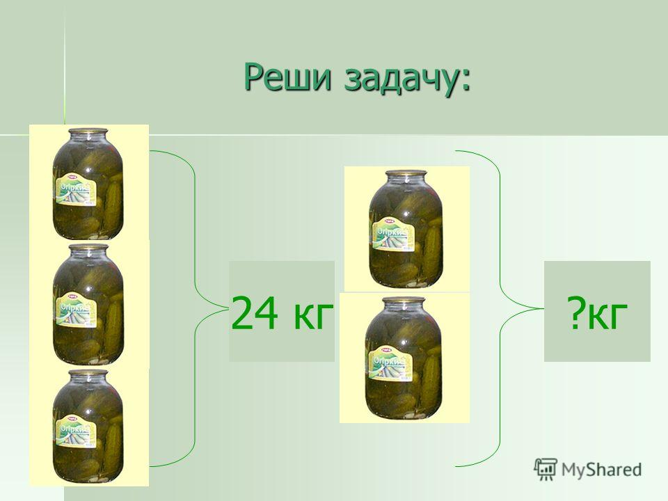 Реши задачу: 24 кг?кг