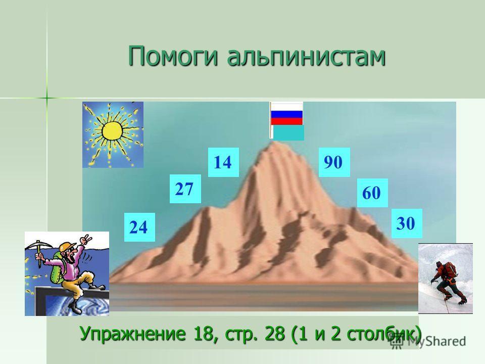 Помоги альпинистам 1 2 3 1 2 3 2424 2727 1414 60 30 Упражнение 18, стр. 28 (1 и 2 столбик) 90