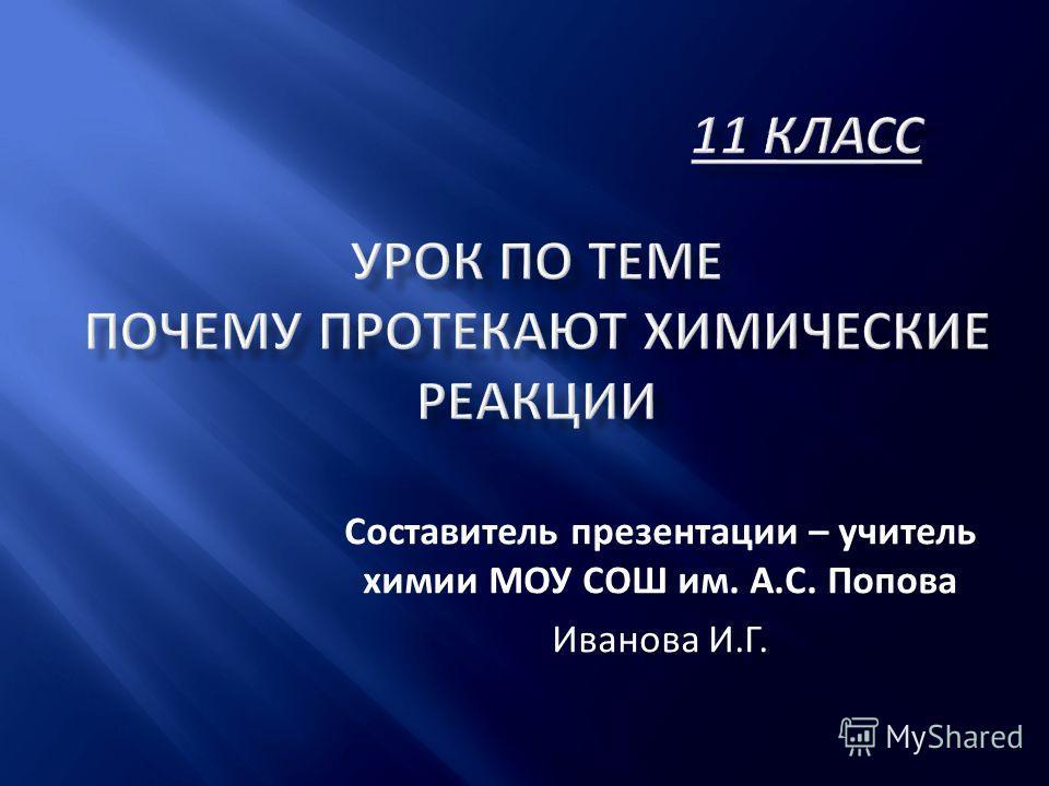 Составитель презентации – учитель химии МОУ СОШ им. А.С. Попова Иванова И.Г.