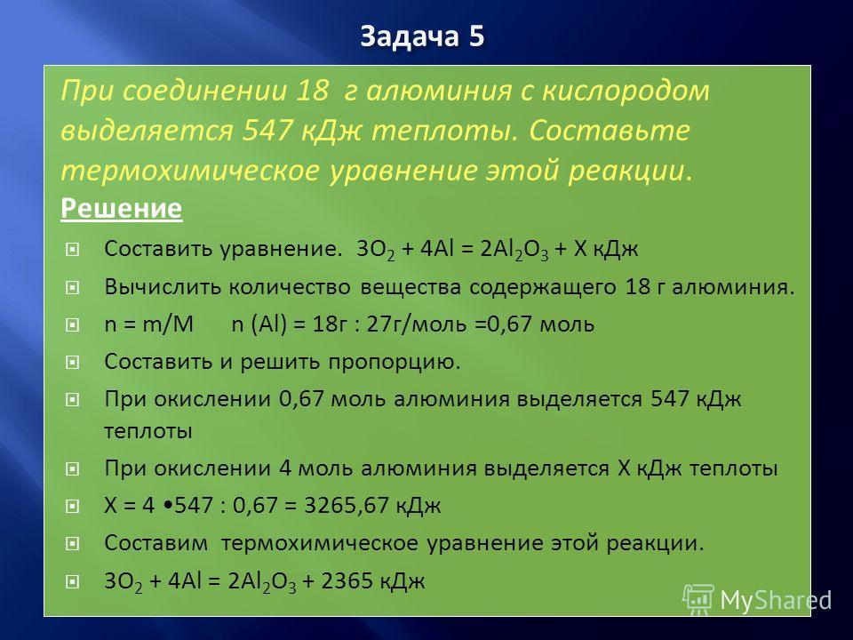 При соединении 18 г алюминия с кислородом выделяется 547 кДж теплоты. Составьте термохимическое уравнение этой реакции. Решение Составить уравнение. 3О 2 + 4Аl = 2Аl 2 О 3 + Х кДж Вычислить количество вещества содержащего 18 г алюминия. n = m/M n (Аl