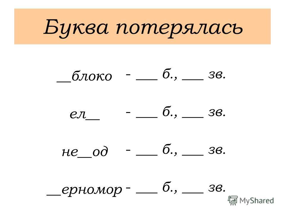 Буква потерялась __блоко ел__ не__од __ерномор - ___ б., ___ зв.