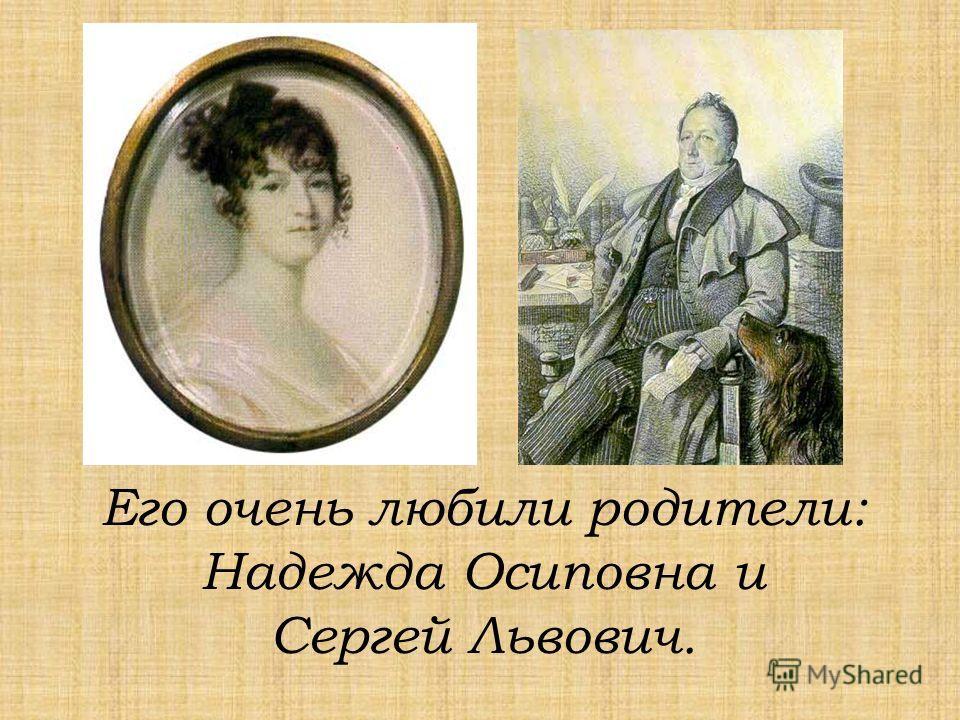 Его очень любили родители: Надежда Осиповна и Сергей Львович.