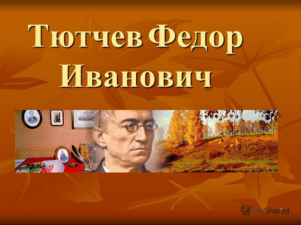 1 Тютчев Федор Иванович