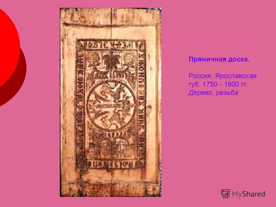 Пряничная доска. Россия, Ярославская губ. 1750 - 1800 гг. Дерево, резьба