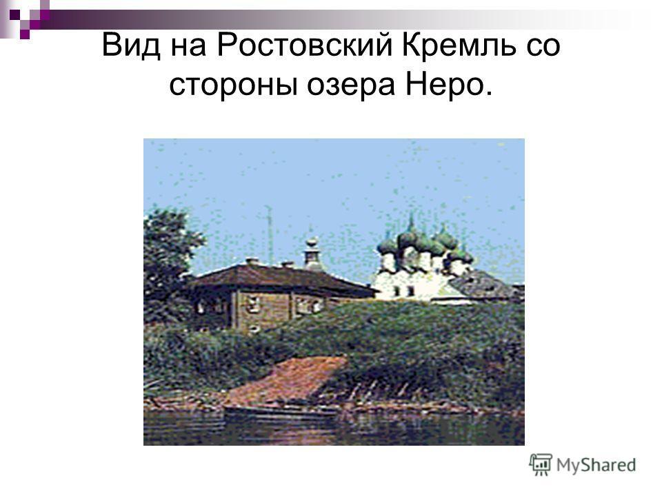 Вид на Ростовский Кремль со стороны озера Неро.