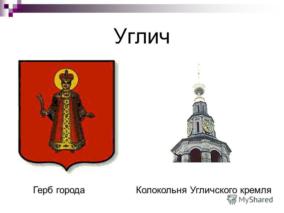 Углич Герб городаКолокольня Угличского кремля