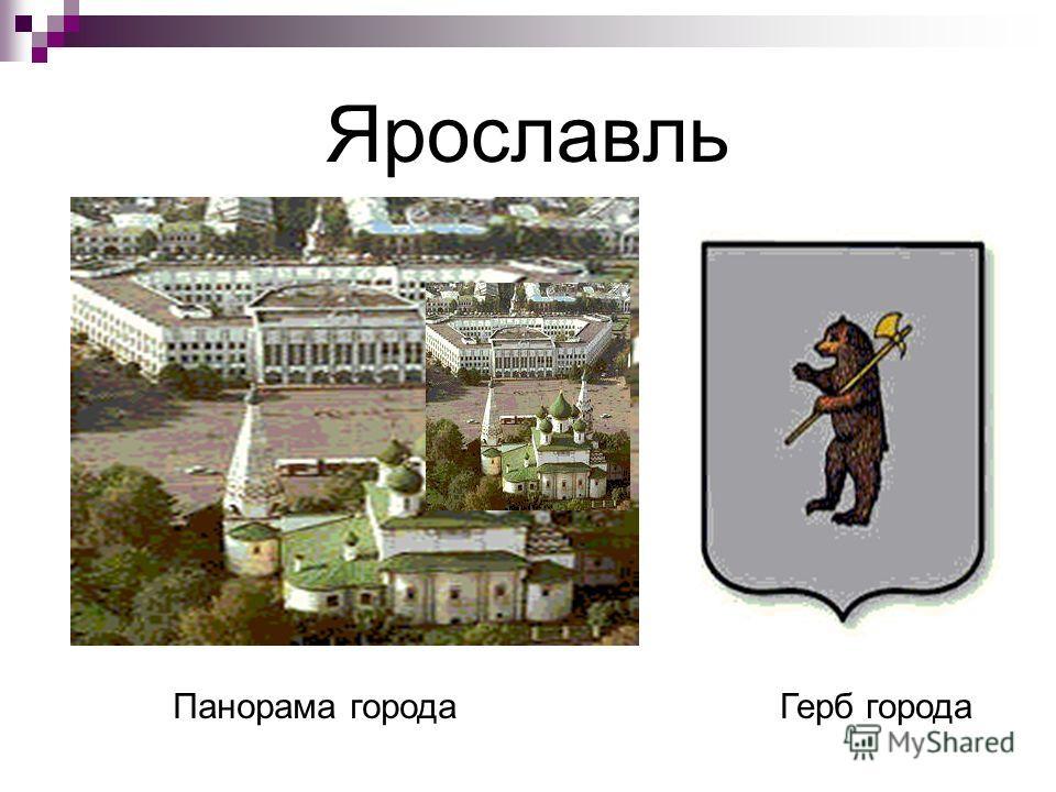 Ярославль Герб городаПанорама города