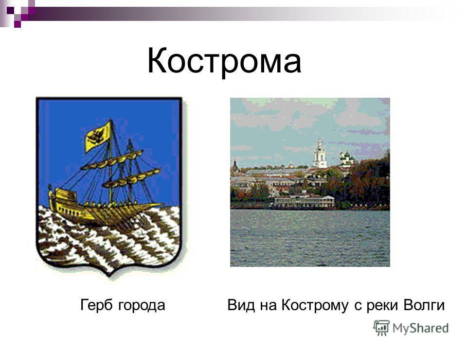 Кострома Герб города Вид на Кострому с реки Волги