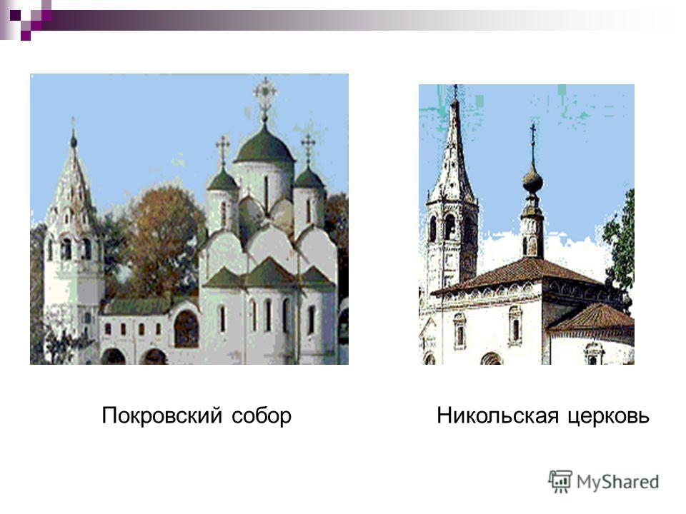 Покровский соборНикольская церковь