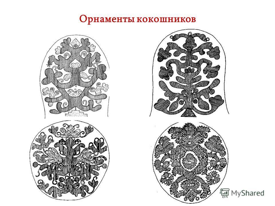 Орнаменты кокошников