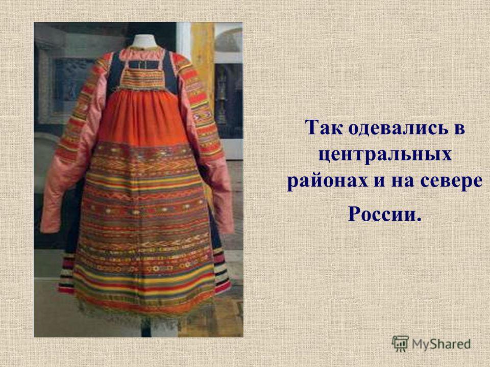 Так одевались в центральных районах и на севере России.