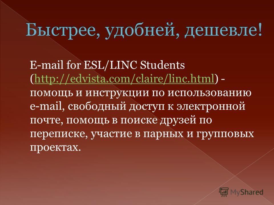 E-mail for ESL/LINC Students (http://edvista.com/claire/linc.html) - помощь и инструкции по использованию e-mail, свободный доступ к электронной почте, помощь в поиске друзей по переписке, участие в парных и групповых проектах.http://edvista.com/clai