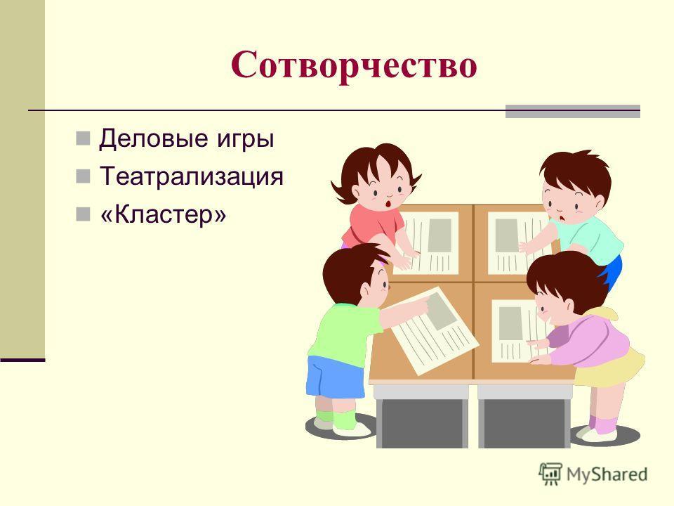 Сотворчество Деловые игры Театрализация «Кластер»