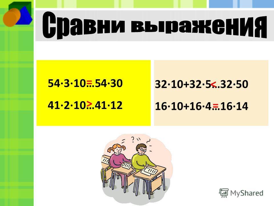 . 54310…5430 41210…4112 3210+325…3250 1610+164…1614 = > < =