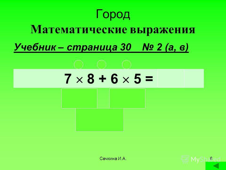 Сечкина И.А.6 Город Математические выражения Учебник – страница 30 2 (а, в) 7 8 + 6 5 = 123 5630 86