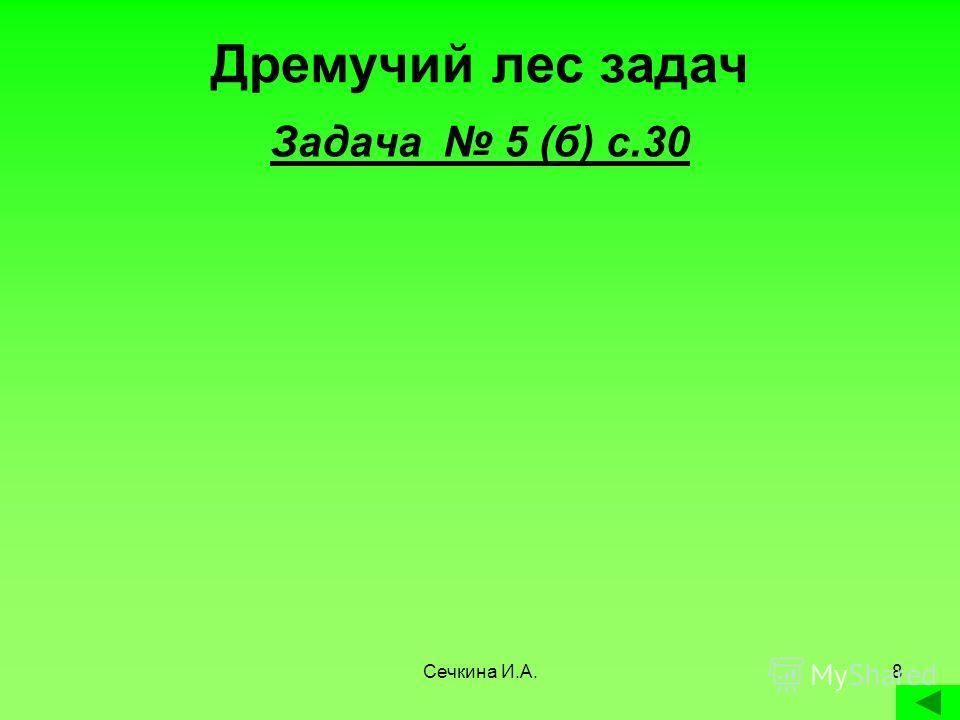 Сечкина И.А.8 Дремучий лес задач Задача 5 (б) с.30